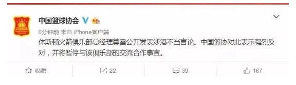 金沙官网网站:李宁、腾讯体育相继发表声明:中止与休斯顿火箭队合作、暂停火箭队比赛直播