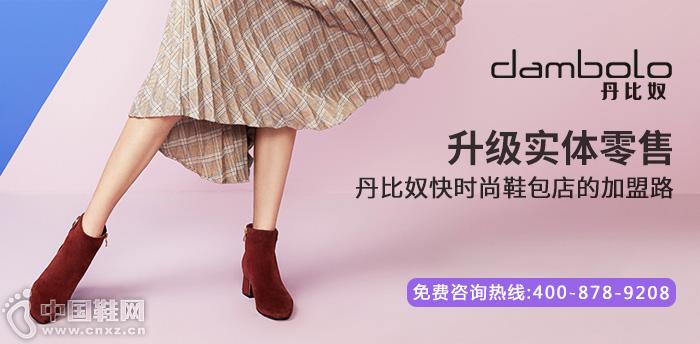 升級實體零售,丹比奴快時尚鞋包店的加盟路,一路開掛