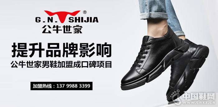 提升品牌影響,公牛世家男鞋加盟成口碑項目
