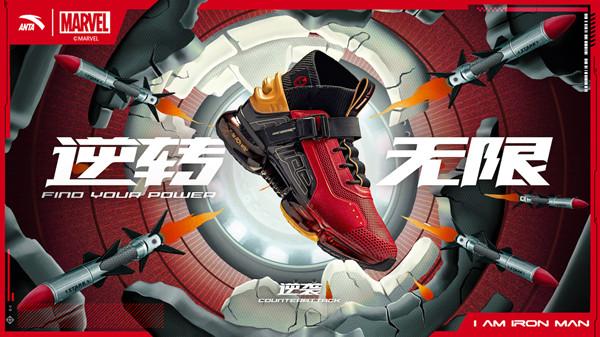 安踏鋼鐵俠系列鞋亮相「漫威靈感秀」