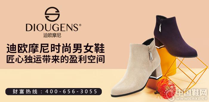 迪歐摩尼時尚男女鞋——匠心獨運帶來的盈利空間