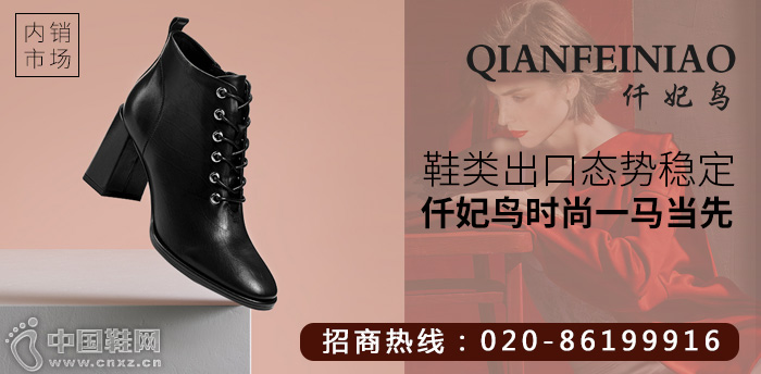 鞋類出口態勢穩定,內銷市場,仟妃鳥時尚一馬當先