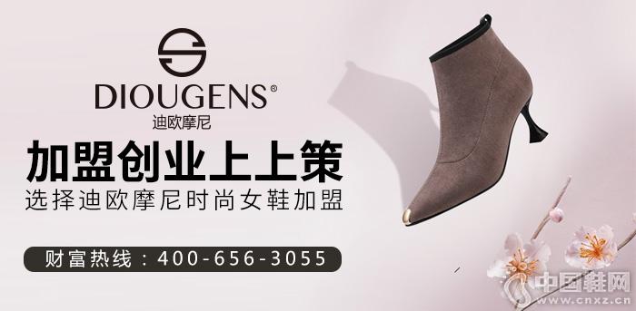 加盟創業上上策,選擇迪歐摩尼時尚女鞋加盟