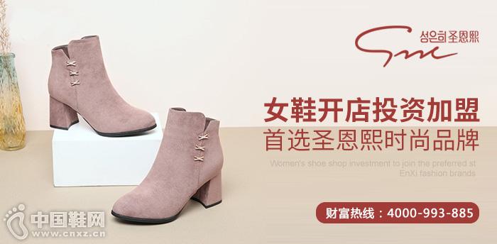 女鞋开店投资加盟首选圣恩熙时尚优德w88.com登录