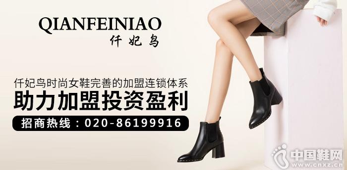 仟妃鸟时尚女鞋完善的加盟连锁体系,助力加盟投资盈利