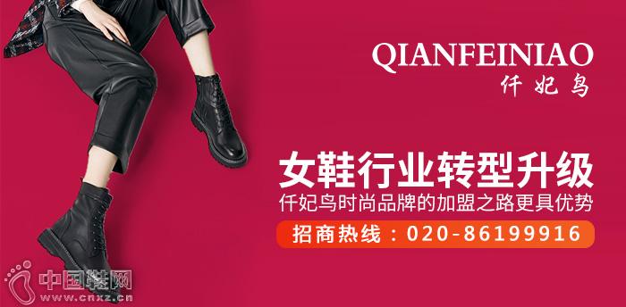 女鞋行业转型升级,仟妃鸟时尚品牌的加盟之路更具优势