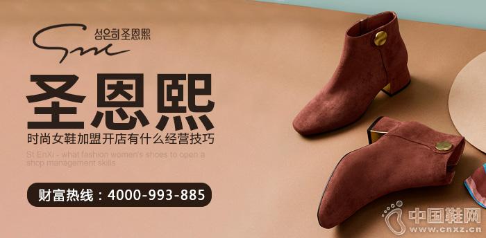 圣恩熙——时尚女鞋加盟开店有什么经营技巧?