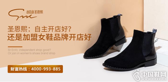 圣恩熙:自主开店好?还是加盟女鞋优德w88.com登录开店好