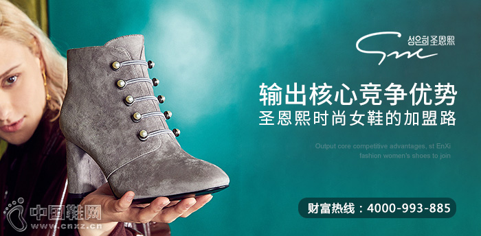 輸出核心競爭優勢,圣恩熙時尚女鞋的加盟路