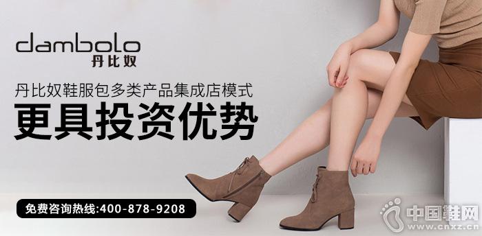 丹比奴鞋服包多类产品集成店模式,更具投资优势