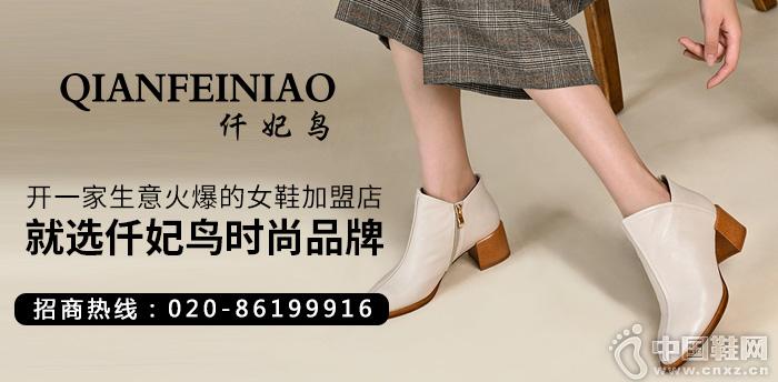 开一家生意火爆的女鞋加盟店,就选仟妃鸟时尚品牌