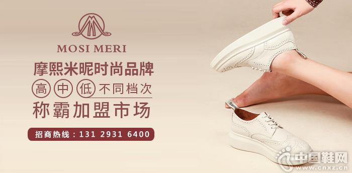 摩熙米昵時尚品牌:高、中、低不同檔次,稱霸加盟市場