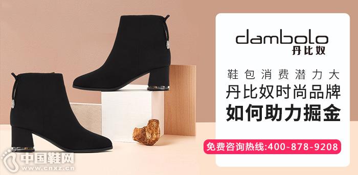 鞋包消費潛力大,丹比奴時尚品牌如何助力掘金?