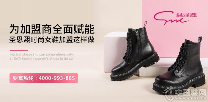 為加盟商全面賦能,圣恩熙時尚女鞋加盟這樣做