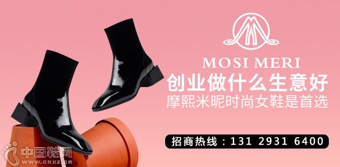 創業做什么生意好?摩熙米昵時尚女鞋是首選!