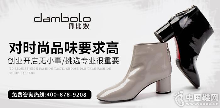 對時尚品味要求高,就選丹比奴時尚鞋包