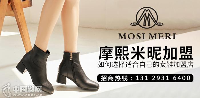 摩熙米昵加盟:如何選擇適合自己的女鞋加盟店?