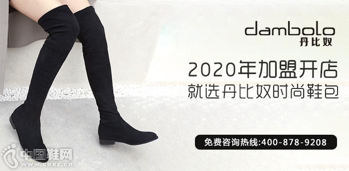 2020年,加盟開店,就選丹比奴時尚鞋包