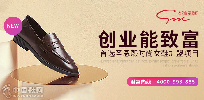 創業能致富,首選圣恩熙時尚女鞋加盟項目