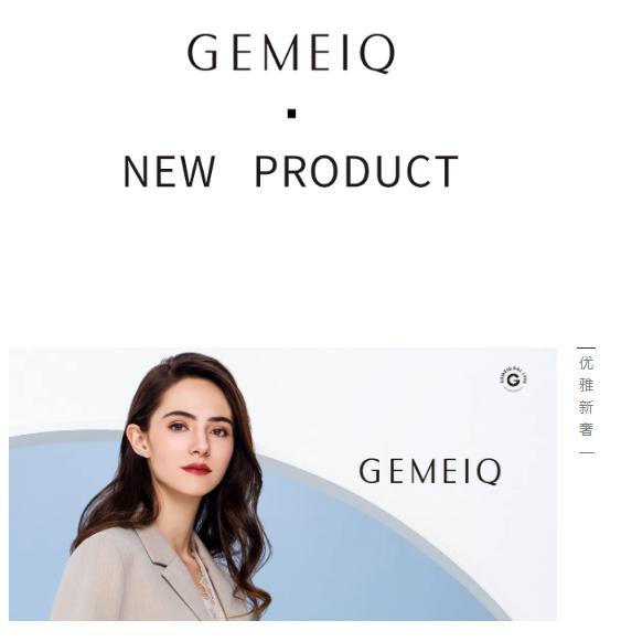 2020戈美其春季时尚大片,揭开新奢主义的美学作品
