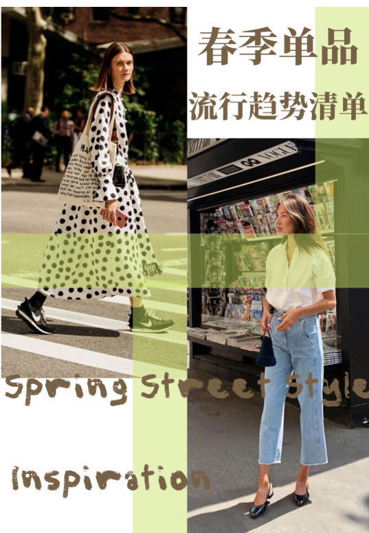 流行趨勢| 暖春穿搭新靈感,是時候更新你的鞋柜了