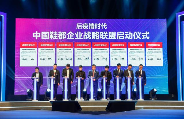 """全行业、一体化,奥康发起成立""""中国鞋都企业战略联盟"""""""
