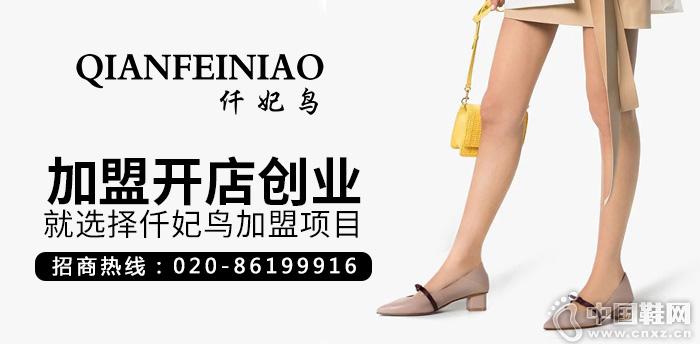 如何選擇一家好的女鞋加盟品牌?仟妃鳥怎么樣?