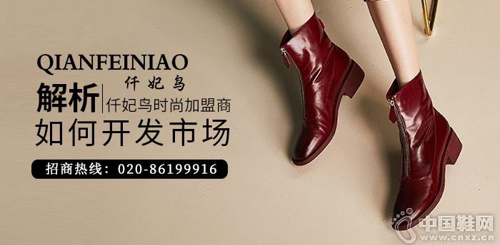 投资女鞋品牌选择哪个好?如何才能加盟仟妃鸟女鞋?