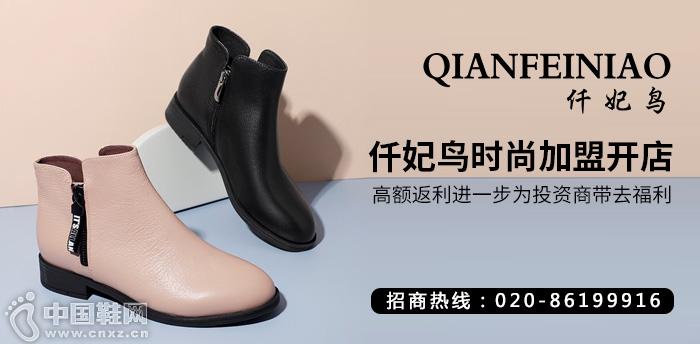 开一家女鞋店怎么赚钱?加盟仟妃鸟女鞋需满足什么条件?