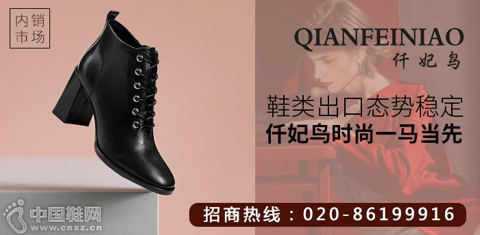 开一家仟妃鸟女鞋专卖店怎么样?加盟仟妃鸟女鞋的步骤有哪些?