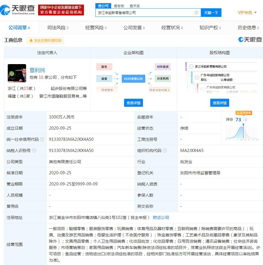 """《【奇亿娱乐账号注册】起步股份与""""快手一哥""""辛巴合资成立新零售公司》"""