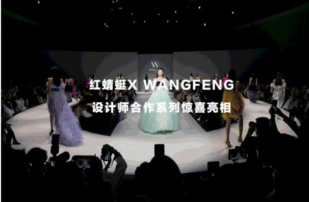 時裝周 | 一鍵解鎖紅蜻蜓X WANGFENG設計師合作系列