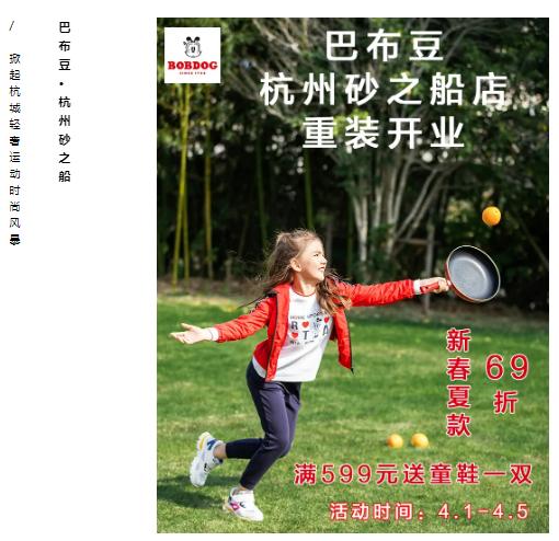 品牌升级丨巴布豆杭州砂之船店重装开业!