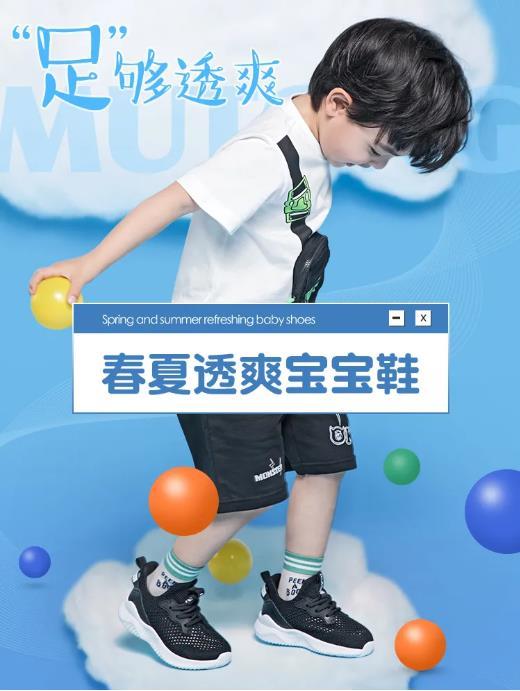 """牧童宝宝上新丨清凉学步,""""足""""够透爽!"""