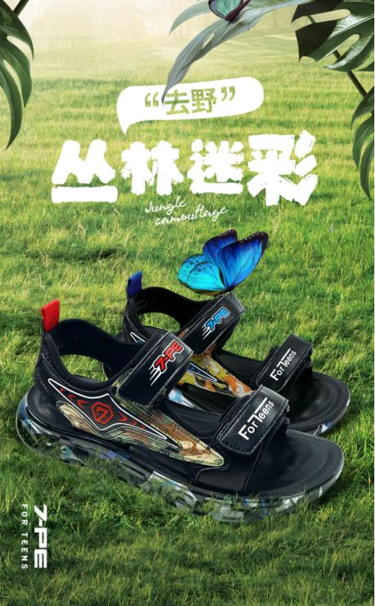 迷彩当道,夏天抗菌潮酷凉鞋了解一下