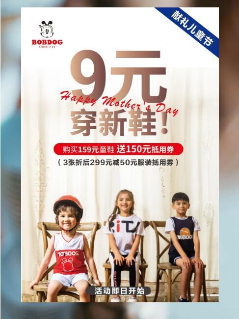 献礼儿童节!巴布豆9元穿新鞋活动重磅上线!