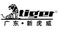 东莞市新虎威实业有限公司