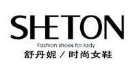 广州舒丹妮鞋业有限公司