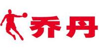喬丹體育股份有限公司