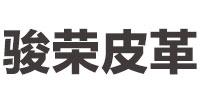 骏荣皮革有限公司