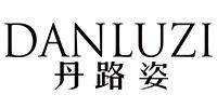 广州丹路姿鞋业有限公司