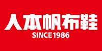 浙江人本鞋业有限公司