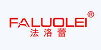 法洛蕾(广州)皮鞋皮具有限公司