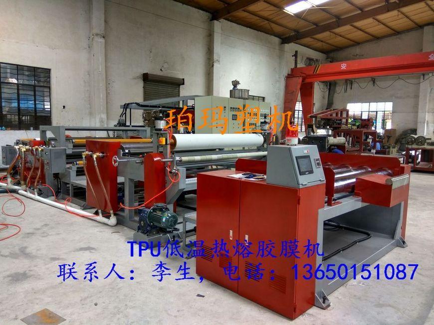 低温热熔胶膜机,热熔胶膜机,TPU热熔胶膜机