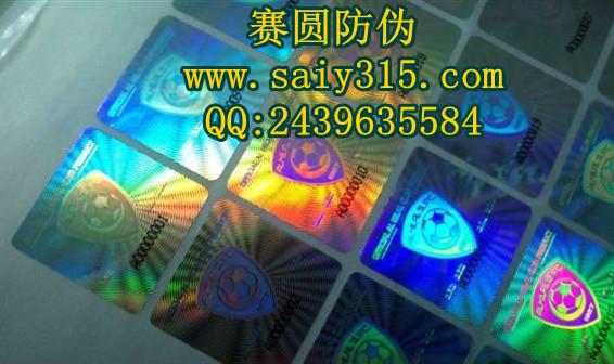 防揭防伪贴纸印刷、光刻防伪标签免费设计、高难度防伪商标批发