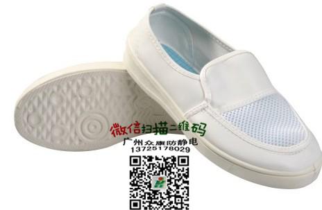 防静电网面鞋,防静电鞋
