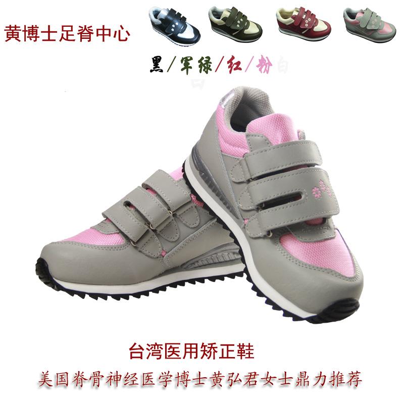 供应矫正鞋库铭儿童健康成长鞋内八字后跟外翻扁平足矫正鞋
