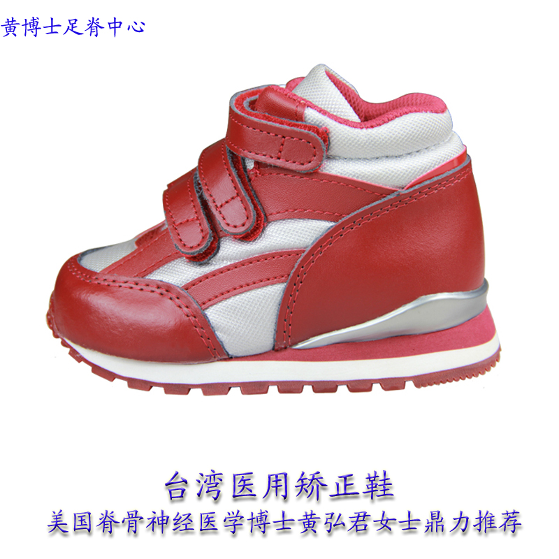 供应矫正鞋库铭黄博士专业内八字儿童矫正鞋X/o型腿矫正平足高筒健康鞋