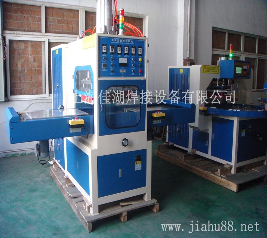 高周波熔断机,热合机,压花机,高频机-上海佳湖专业生产