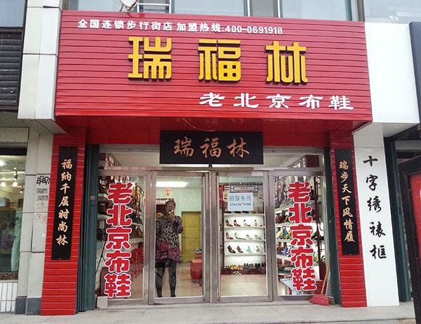 瑞福林老北京布鞋店加盟投资品牌:开老北京布鞋加盟店口碑效应很关键